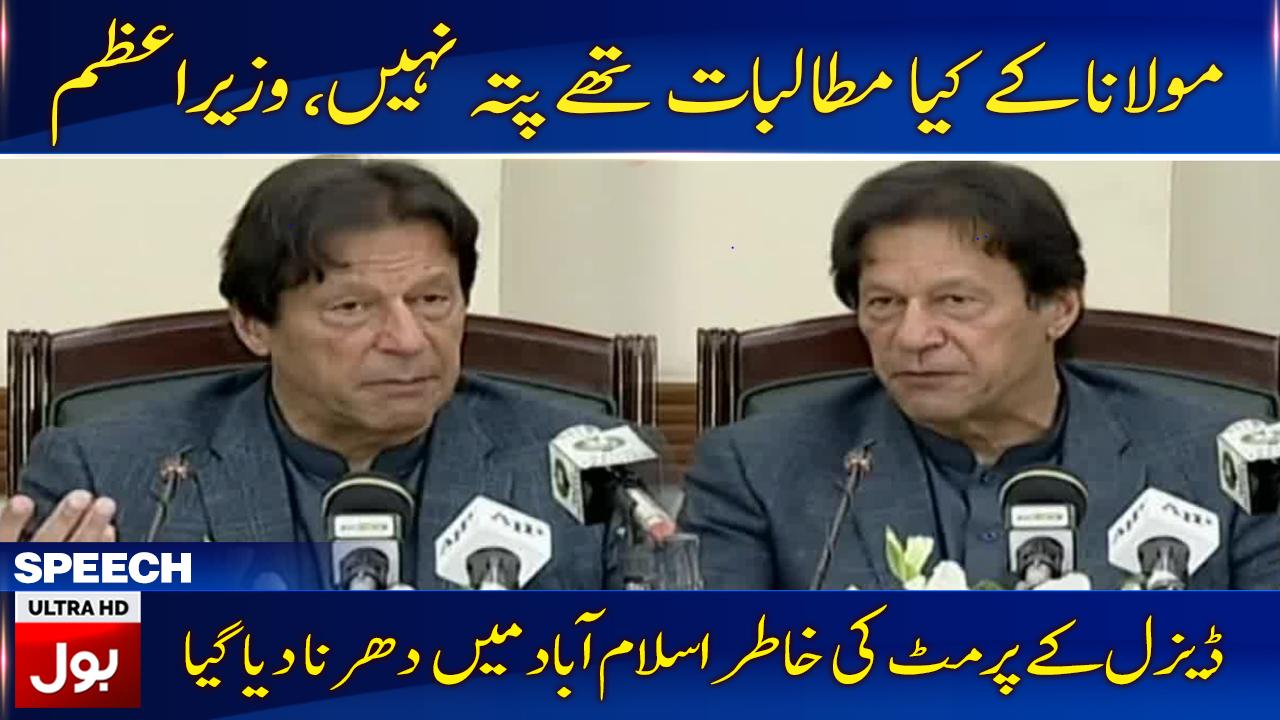 PM Imran Khan media Talk in Lahore Today | 30 Nov 2019 | BOL News