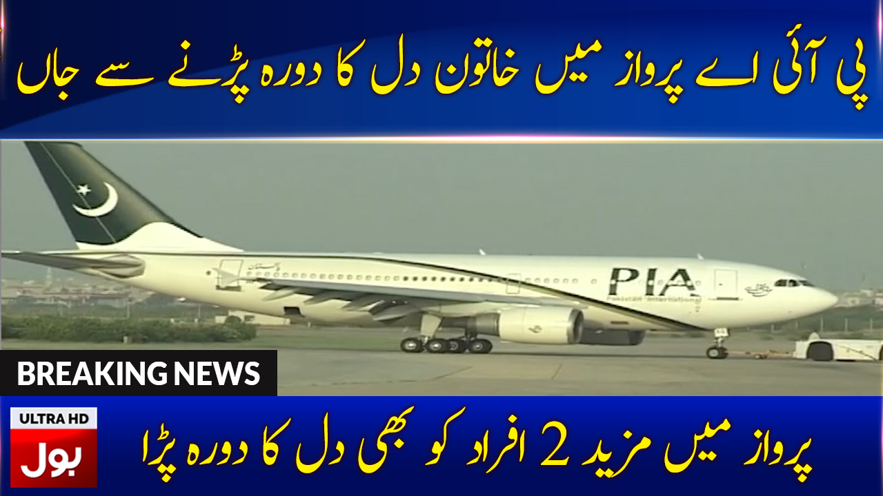 Heart Attack in PIA Flight, Woman Died | BOL News