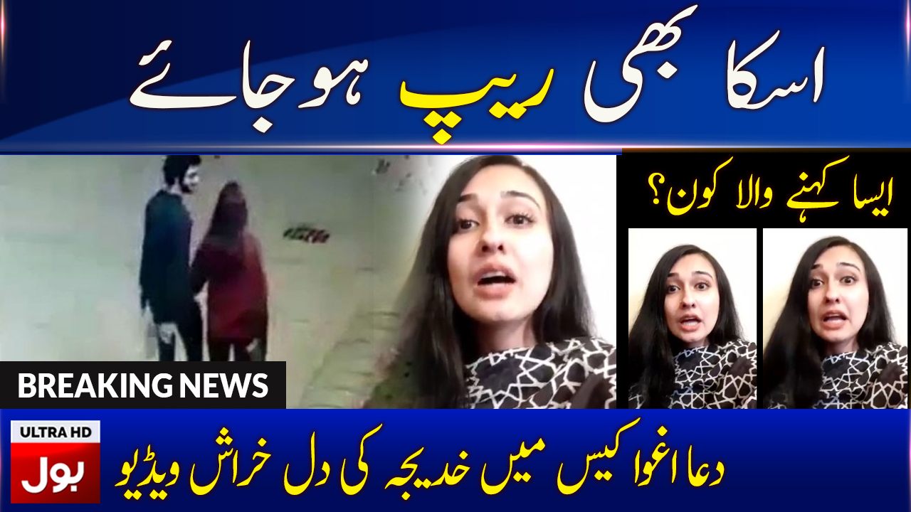Khadija Video on Dua Mangi Case in Karachi defence | BOL News